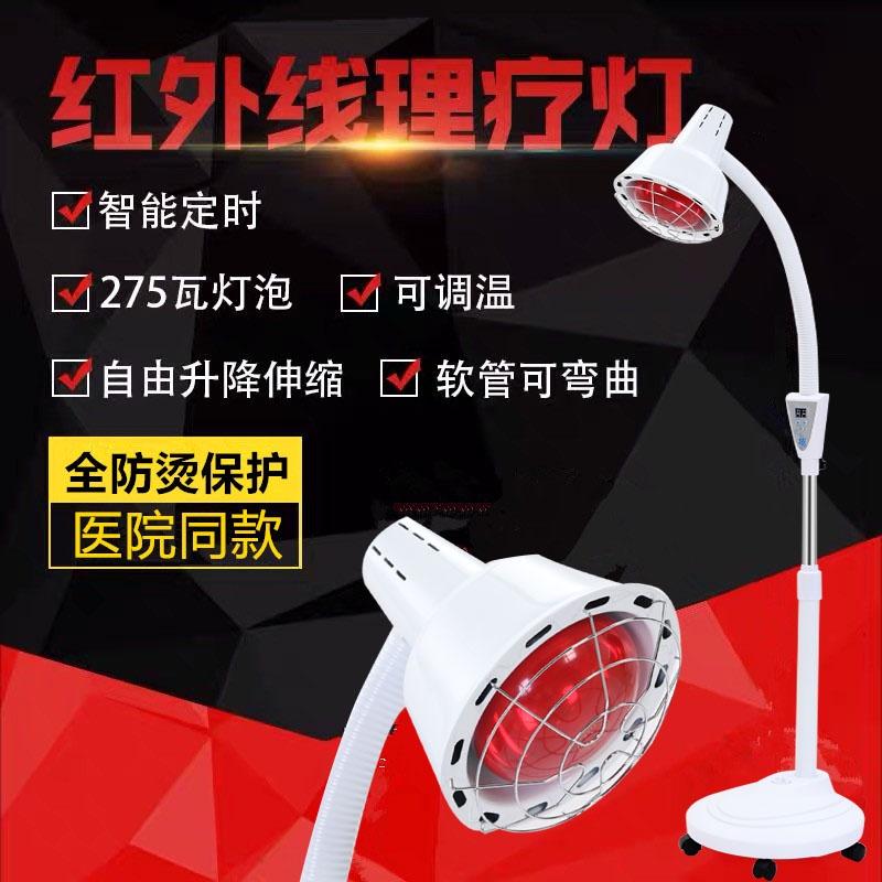 新品 現貨原裝紅外線理療燈家用烤電落地式神燈烤燈美容院專用遠紅外線烤燈