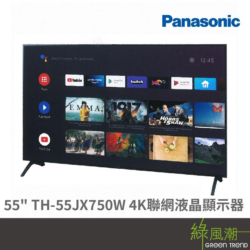 "55"" Panasonic TH-55JX750W 4K聯網(296473)-"