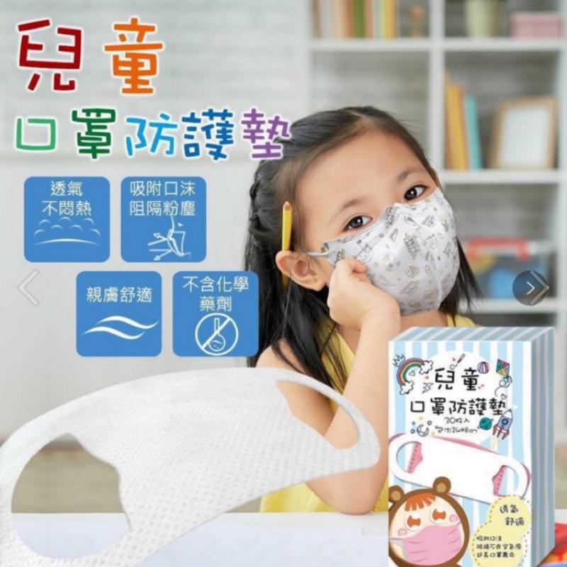 現貨🔥七層口罩 成人口罩 兒童口罩內墊 口罩 有效隔離有害物質