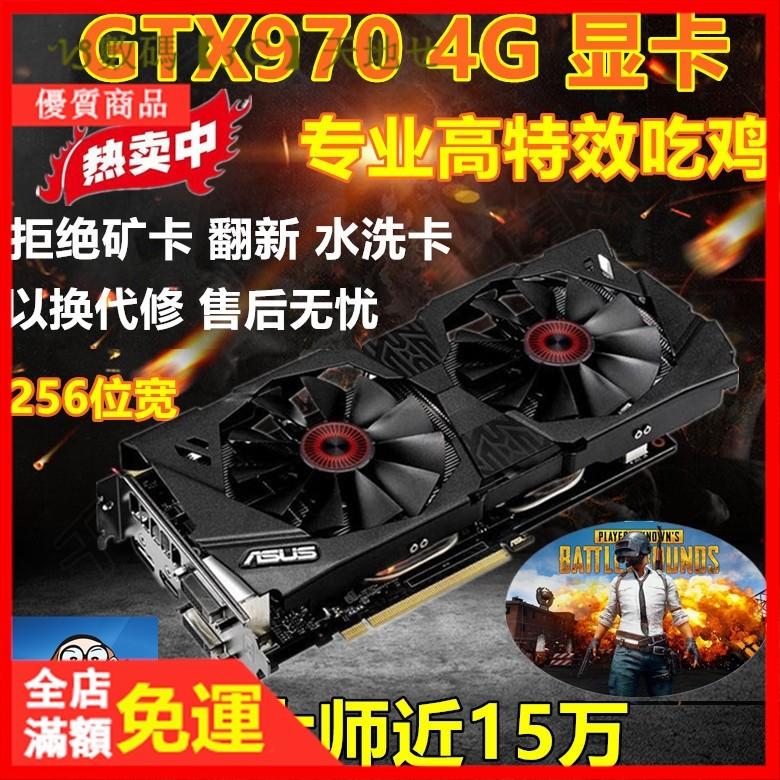 顯示卡超長售后 多款GTX970 4G高端吃雞顯卡 另有960 1060 1050Ti