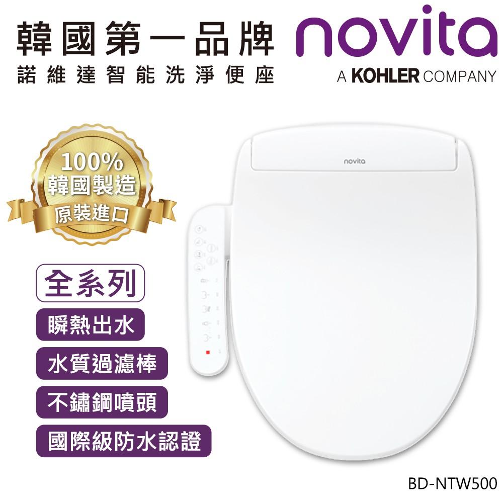 韓國 novita 諾維達智能洗淨便座 BD-NTW500