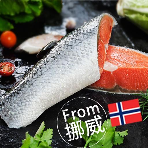 超值!南海豐【挪威尊鮭魚尾巴段】整尾新鮮肥美挪威鮭魚漁港現切,海鮮宅配(900-1kg/包)