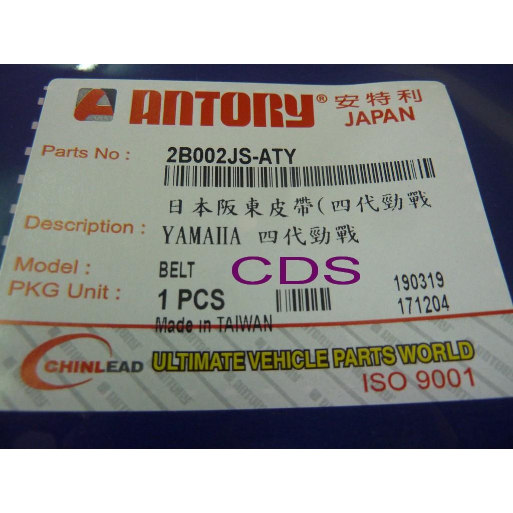 CDS 正日本BANDO 阪東皮帶 (超優惠促銷中) 山葉 四代勁戰-125 噴射 專用