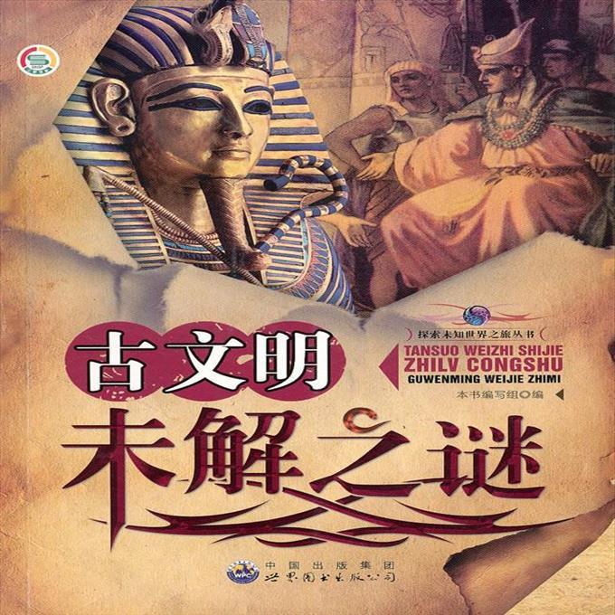 (正版)探索未知世界之旅叢書:古文明未解之謎9787510019708《古66666