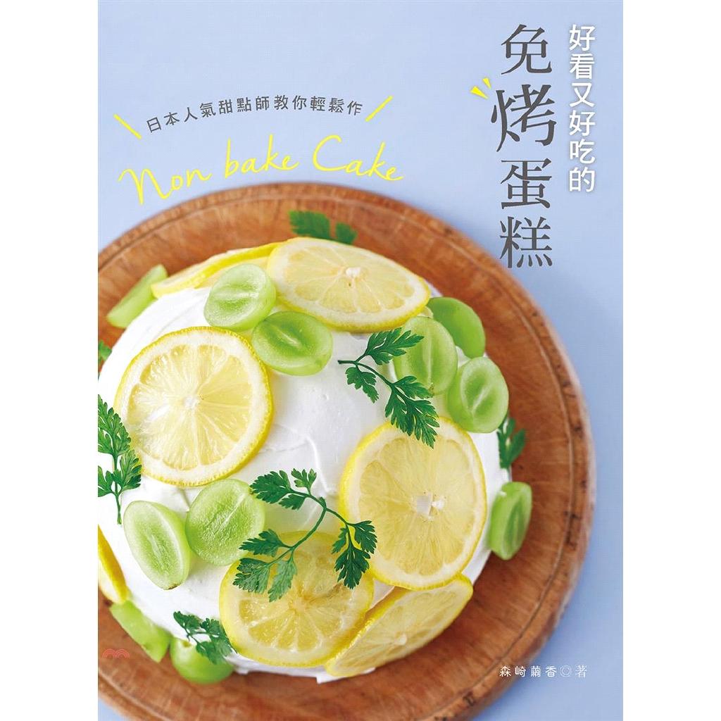 《良品文化》日本人氣甜點師教你輕鬆作:好看又好吃的免烤蛋糕[79折]