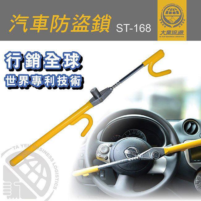 【新焦點麗車坊】金盾汽車雙勾防盜鎖 ST-168