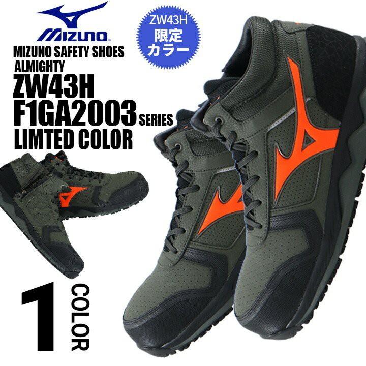 MIZUNO F1GA2003 限量款塑鋼安全鞋 日本直送🎌🗻(可開統編)