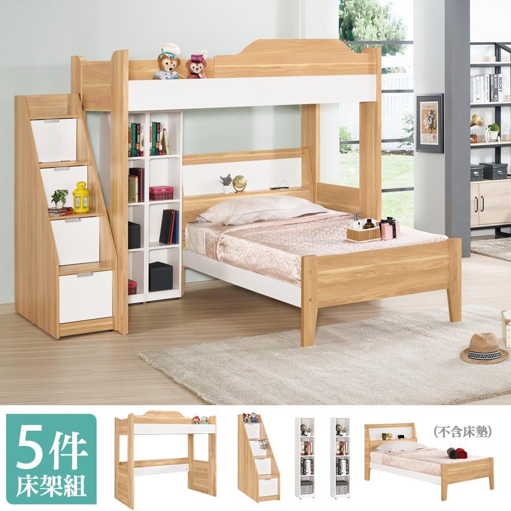 Boden-貝爾3.5尺單人多功能雙層床組(3.5尺高架床+3.5尺床架+樓梯櫃+收納櫃)