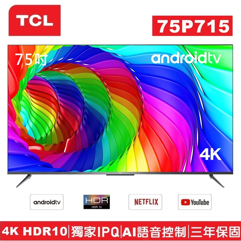 【TCL】75吋4K高畫質連網聲控Android電視 75P715送基本安裝+好禮