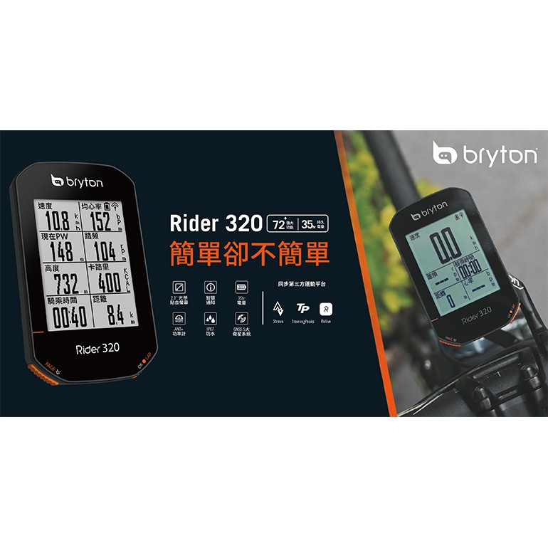 【Bryton】Rider 320
