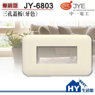 中一電工 JY-6803 牙色三孔蓋板 單品  另售國際 COSMO GLATIMA系列 -《HY生活館》水電材料專賣店 彰化縣