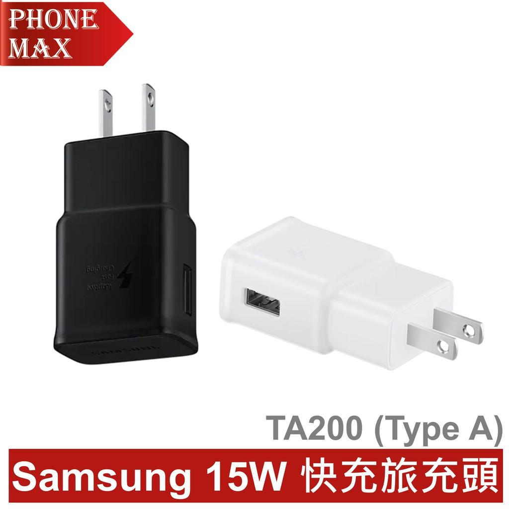 Samsung 15W 快充旅充頭 (Type A) TA200 公司貨 原廠盒裝