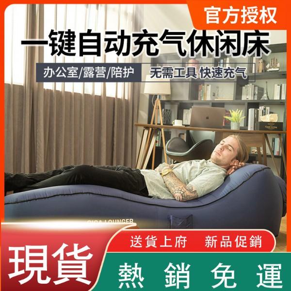 《免運費》✔抖音同款giga lounger一鍵自動充氣休閒床戶外陪護懶人沙發躺椅熱銷