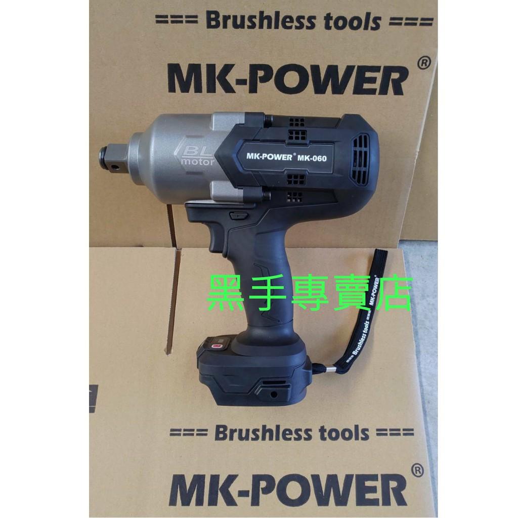 黑手專賣店 可通用牧田18V電池 單主機 MK-POWER MK-060 18V六分電動板手機 6分電動板手6分套筒板手