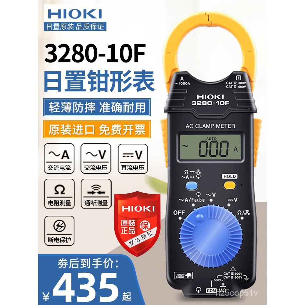 台灣發貨-電子-滿230才發貨!HIOKI日置3280-10F鉗形表萬用表3288-20日本進口鉗型電流錶CM3289