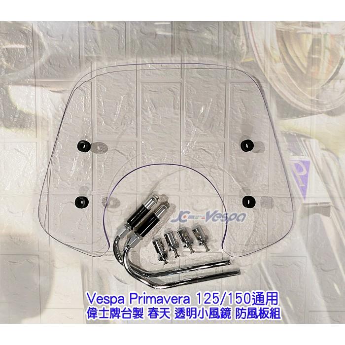 【嘉晟偉士】偉士牌台製 春天 小風鏡(透明) 防風板組 防風鏡 擋風板 Vespa Primavera 125/150