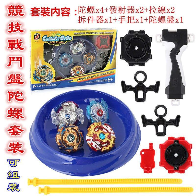 [star]可拆卸組♀裝  兒童節禮物 戰鬥陀螺套裝 競技戰鬥盤陀螺  4顆陀螺 2組發射器 一握把 2個拉繩 1陀螺盤