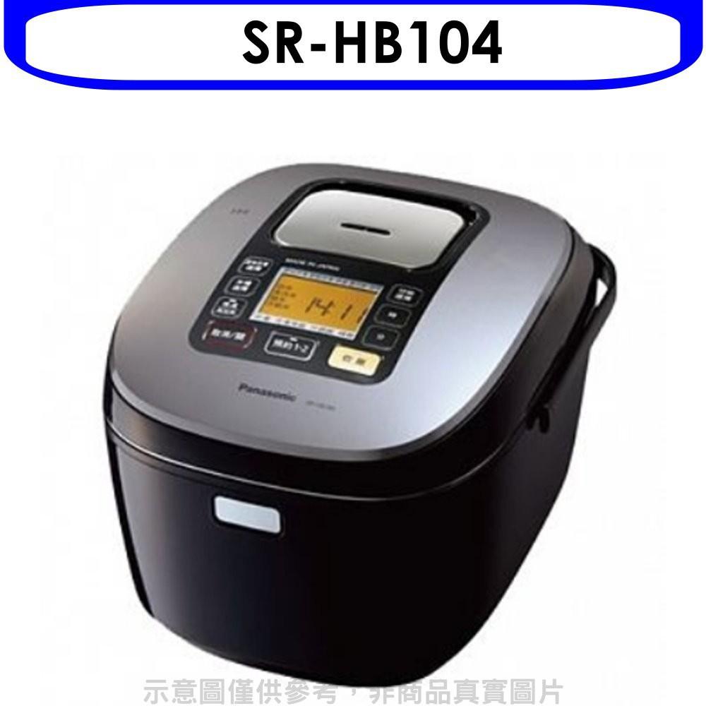 Panasonic國際牌【SR-HB104】6人份電子鍋 分12期0利率