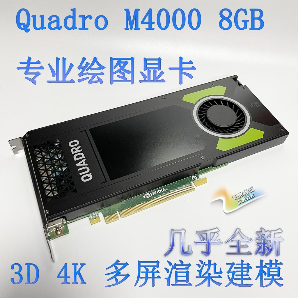 24小時發貨 限時下殺  麗台 NVIDIA Quadro M2000 M4000 4G 8G 視頻剪輯4K專業繪圖顯卡