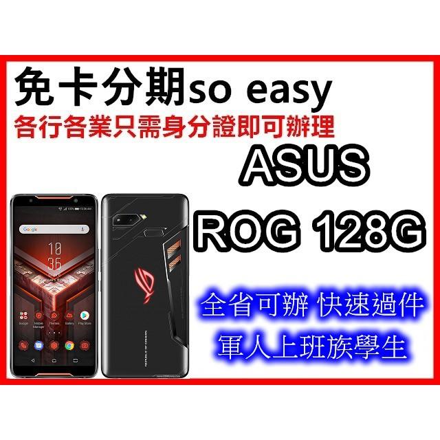 免卡分期 ASUS ROG PHONE/PHONE2 128G  ZS600KL 全新未拆 無卡分期💯快速過件