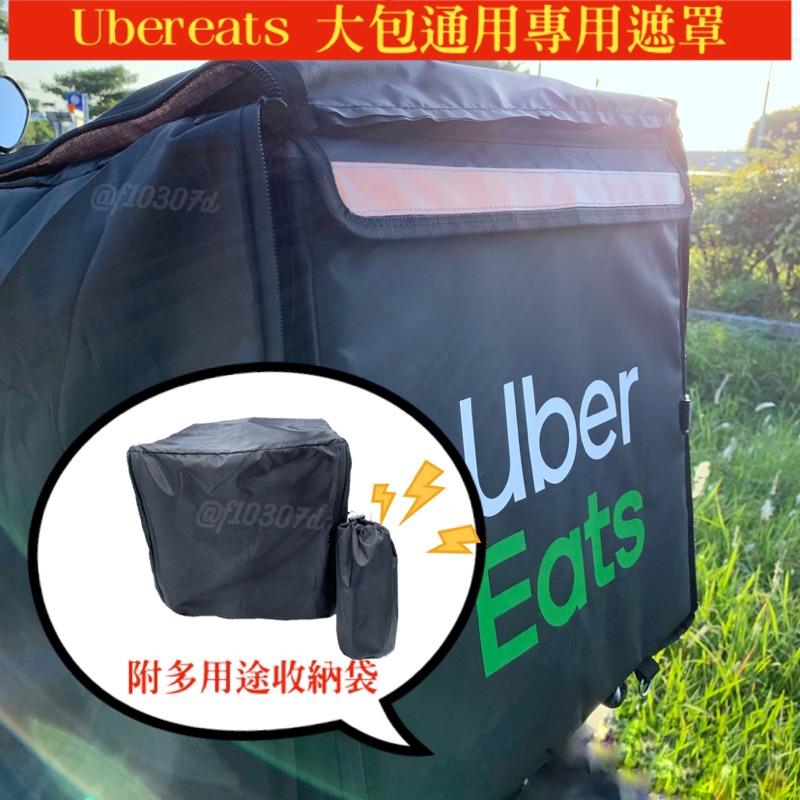 ubereats 一代二代四代大包通用防水遮罩 雙開拉鍊 防側目 防塵 防水 晴雨兩用UberEats