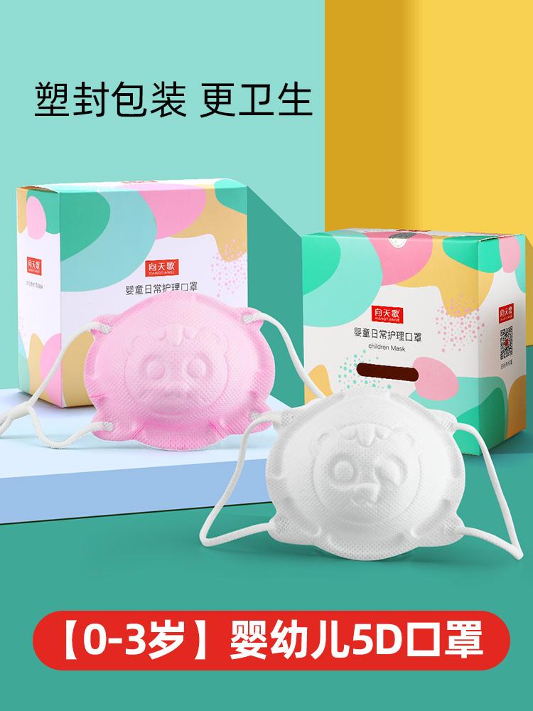 新生嬰兒口罩3d立體0到6月寶寶幼兒1歲2小孩專用兒童口耳罩