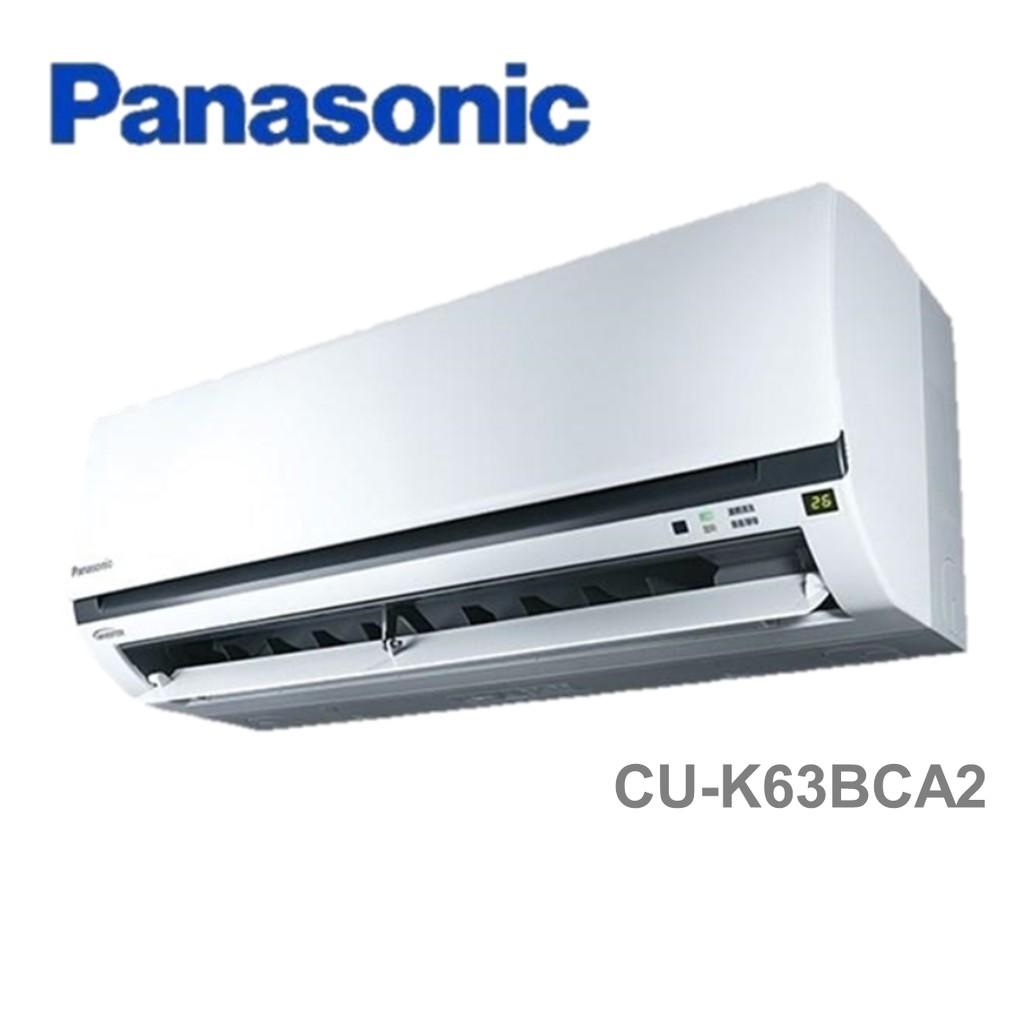 Panasonic國際牌 10-11坪 K系列一對一變頻 分離式冷氣 CU-K63BCA2/CS-K63BA2