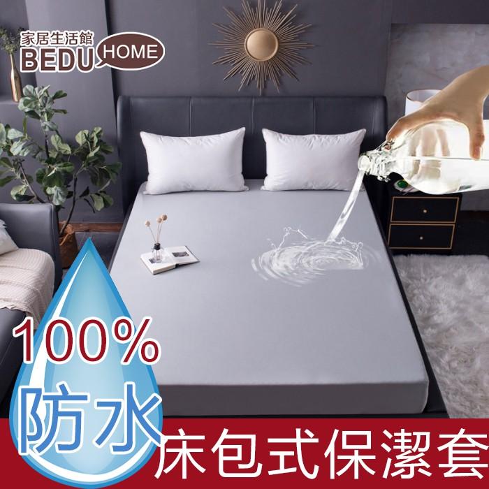原創高端☆針織純色防水單床包☆100%防水 日式透氣防蟎保潔墊 單人 雙人 加大  床包式防水保潔墊