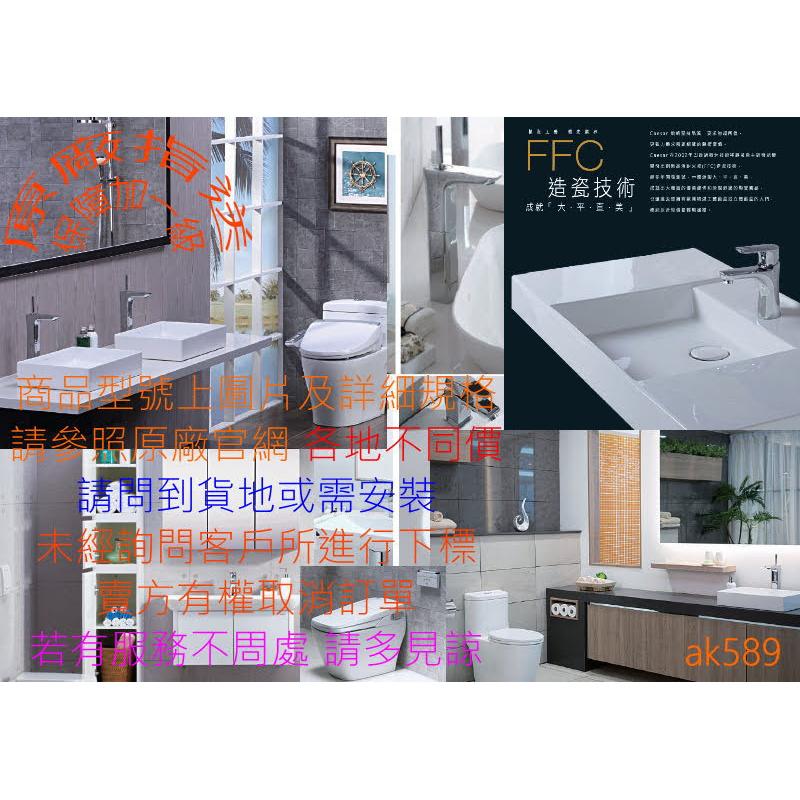 """LF5236A 全省""""凱撒立體盆浴櫃組 單孔面盆龍頭LF5236A EH05236A B460C""""全新原廠保固"""