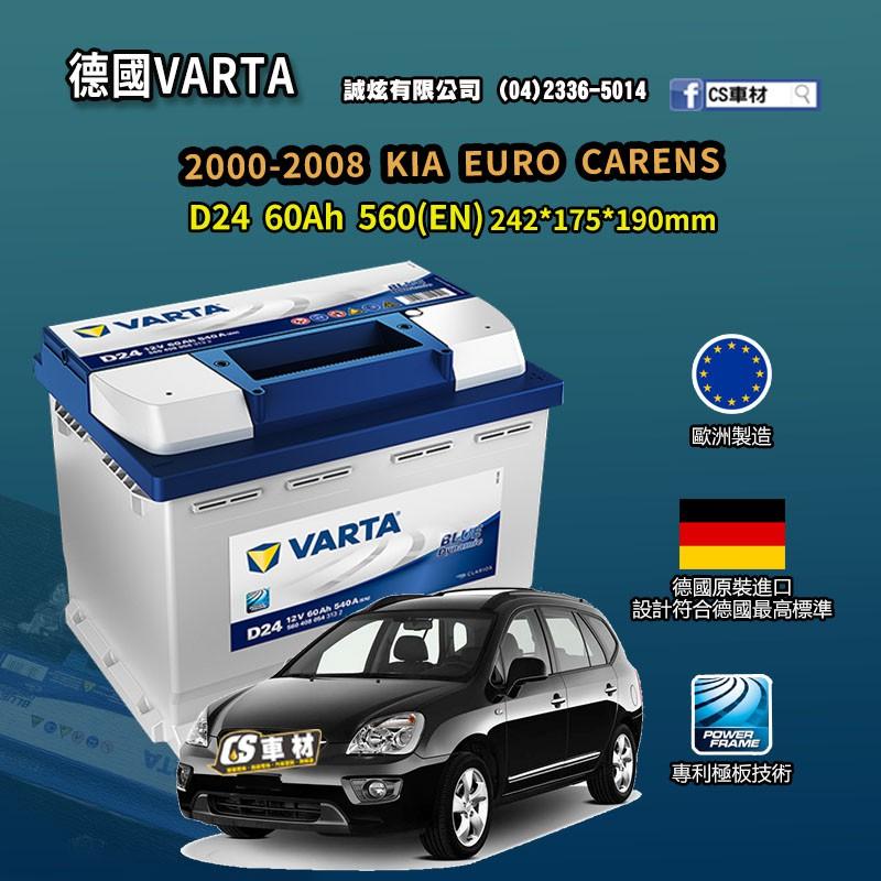 CS車材-VARTA 華達電池 KIA EURO CARENS 00-08年 D24 N60 D52 非韓製 代客安裝
