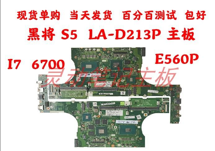 聯想Thinkpad黑將S5 E560P LA-D213P i5 I7-6700H la-d214p主板