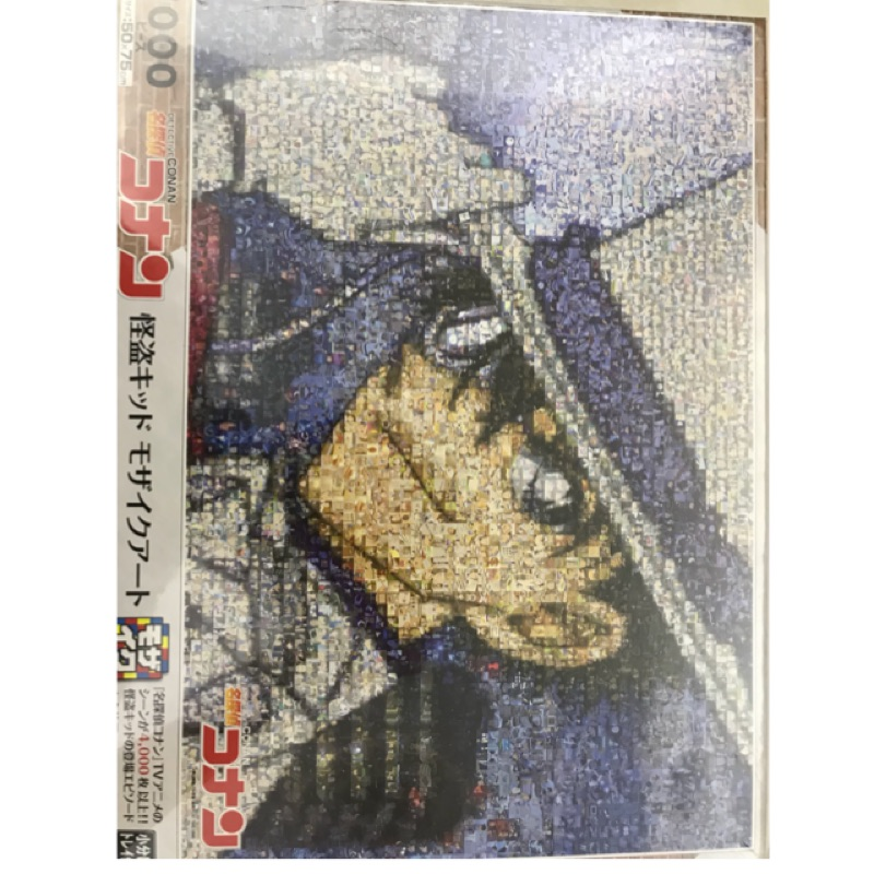 日本帶回 蒙太奇 名偵探柯南 一千片 拼圖