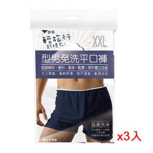 安多輕旅行型男免洗平口褲-3件裝(XXL)x3入組【愛買】
