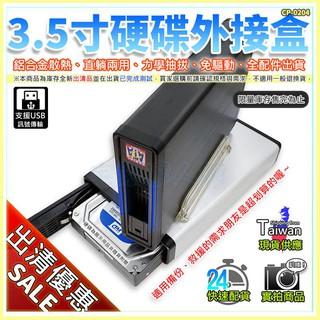 【W85】出清優惠,售完為止~《 3.5吋硬碟外接盒》3.5吋硬碟 外接盒 備份好幫手 支援1t 【CP-0204】 高雄市
