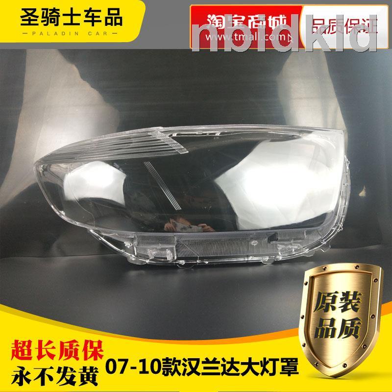 ℡適用于豐田漢蘭達大燈罩 09/10/11款老漢蘭達前大燈透明罩大燈殼
