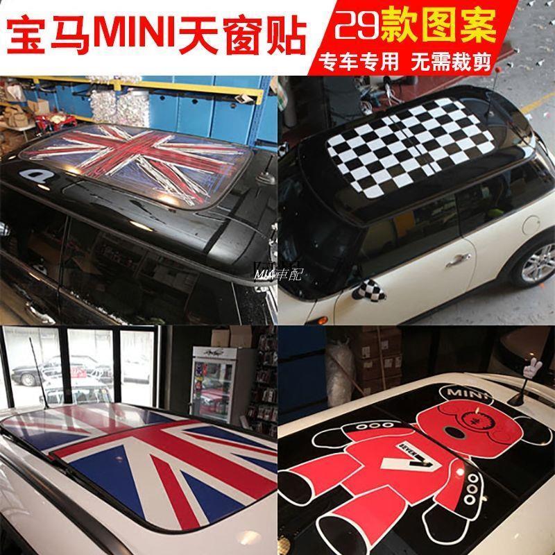 MIA車配、BMW-寶馬迷你mini車貼拉花cooper countrymanF56 米字旗天窗車頂貼紙15767157