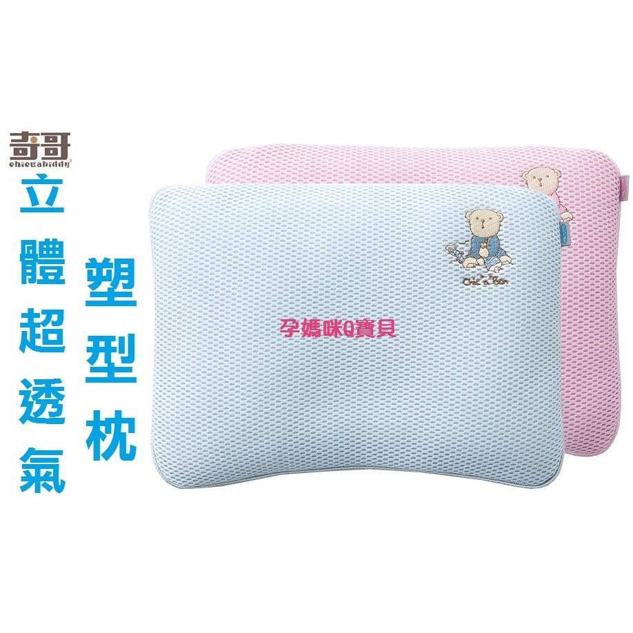 【孕媽咪Q寶貝】全新台灣製奇哥立體超透氣塑型枕-有內凹設計~3D立體編織最細緻最透氣