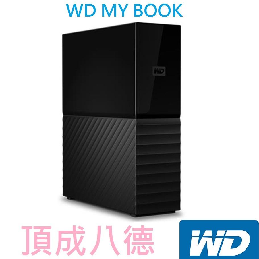 WD My Book 4TB 4T 6TB 6T 8TB 8T USB3.0 3.5吋外接硬碟
