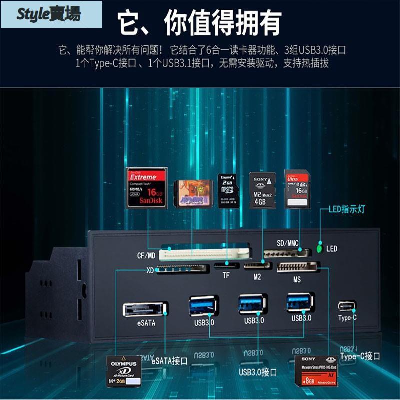 【台灣熱賣】多功能內置USB3.0讀卡器前置機箱面板 esata type-c讀卡器 USB3.