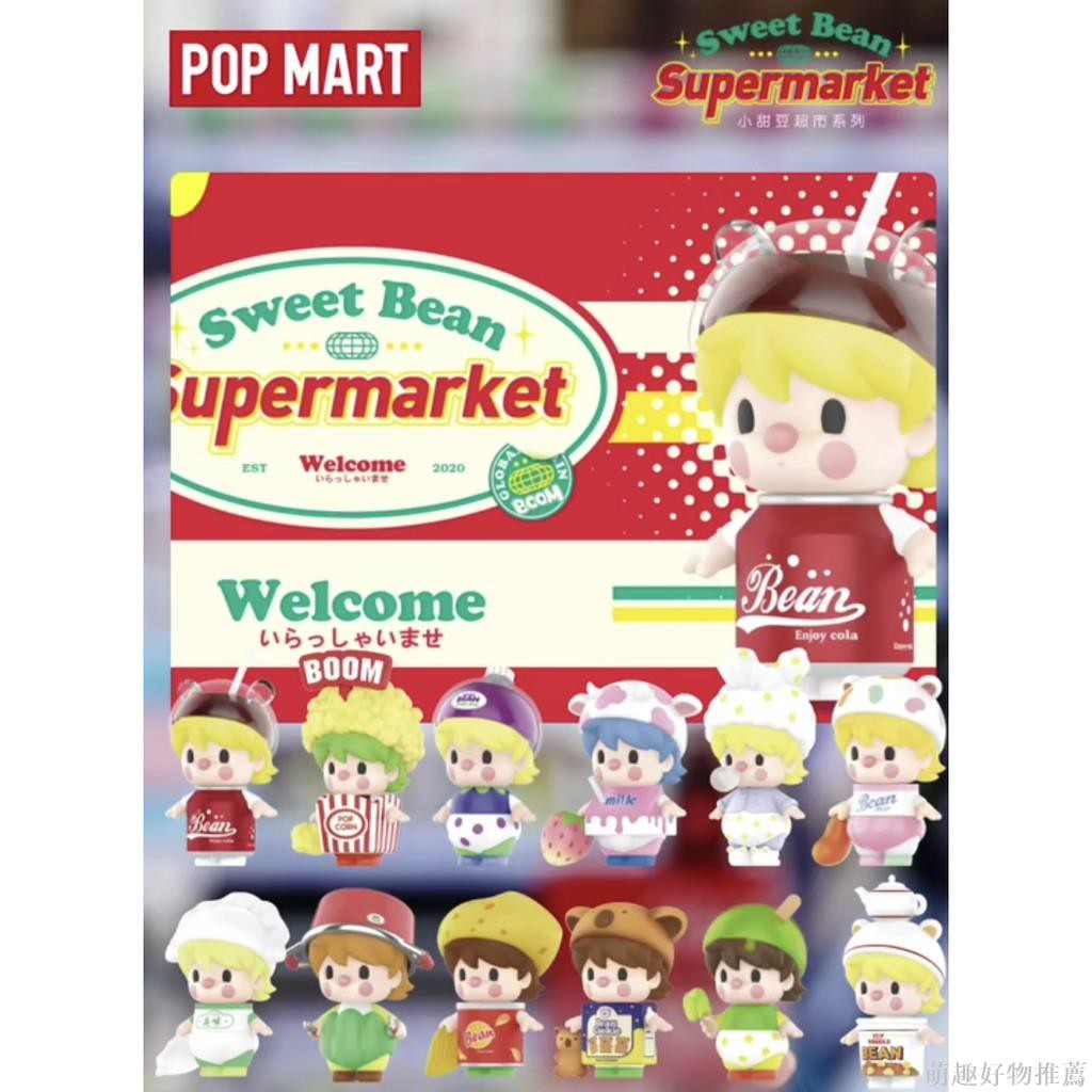 【正版】小甜豆超市系列盲盒 盒抽娃娃公仔 pop mart 泡泡瑪特#666