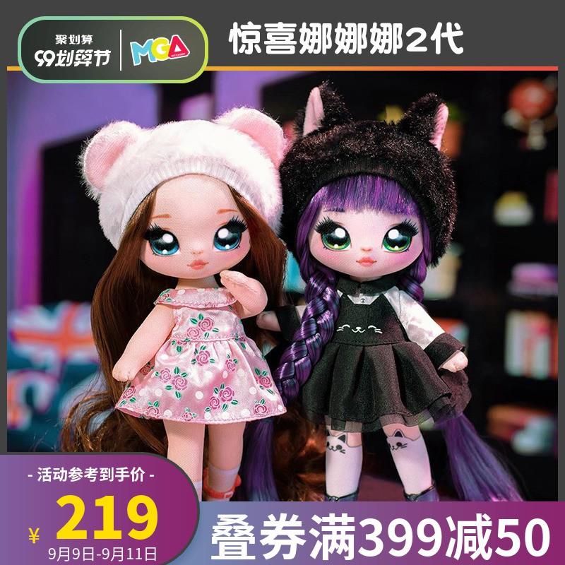 *下殺價*nanana盲盒驚喜娜娜娜布藝娃娃玩偶長發洋娃娃可愛女孩兒童玩具