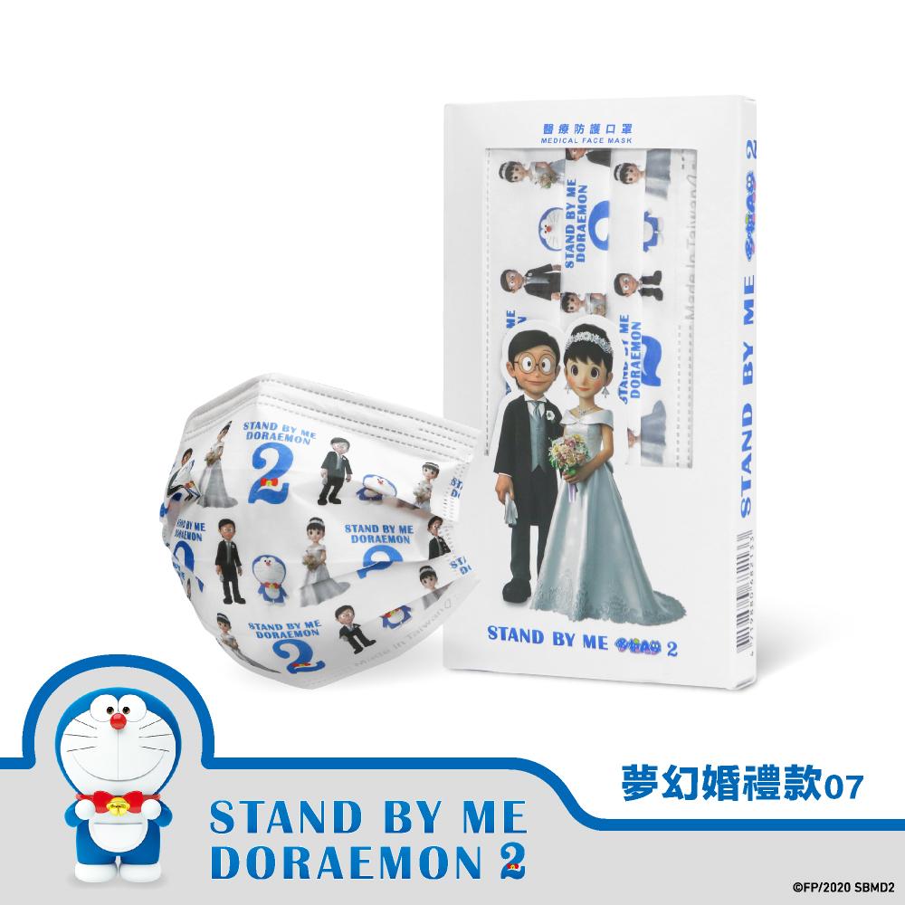 STAND BY ME 哆啦A夢2 兒童醫療口罩10入- 夢幻婚禮款07【康是美】