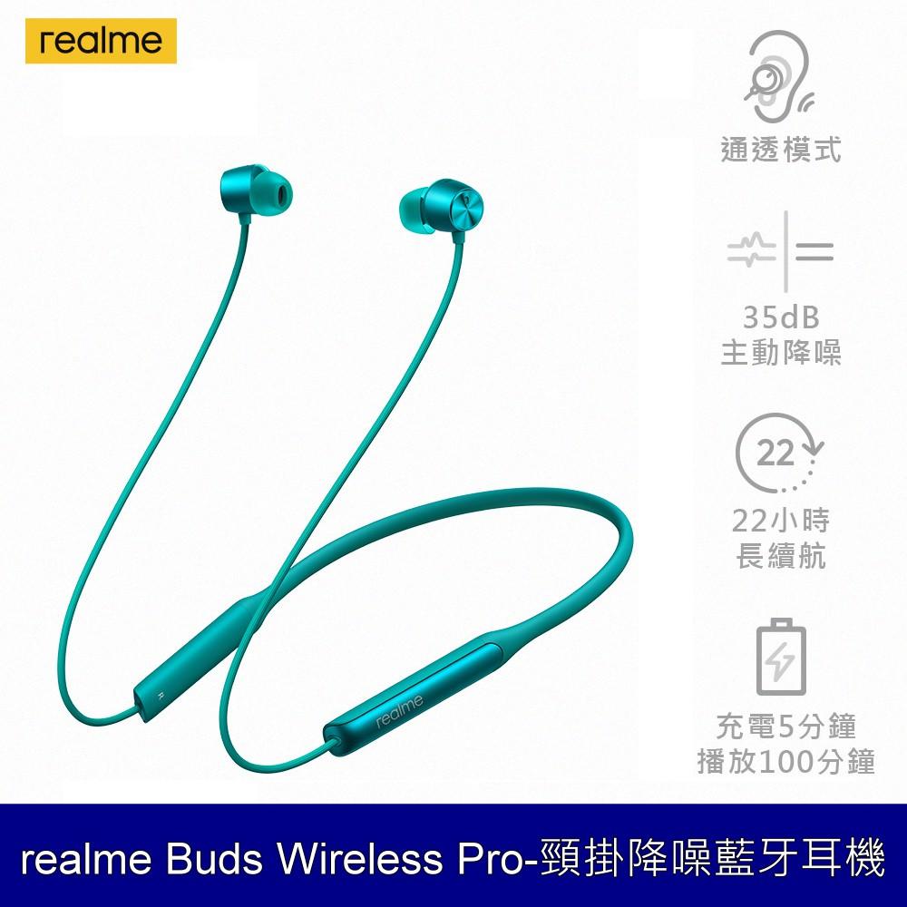realme Buds Wireless Pro-頸掛藍牙耳機-主動降噪版 運動耳機 超高續航 藍芽5.0 磁吸掛斷