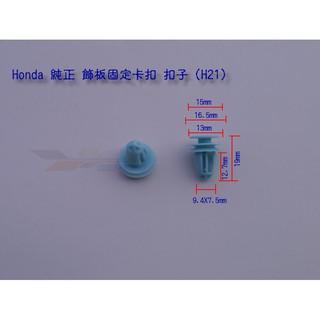 《 玖 州 》Honda 純正(H21) 飾板 卡扣卡子~ Civic, CR-V, Fit, Accord 台南市
