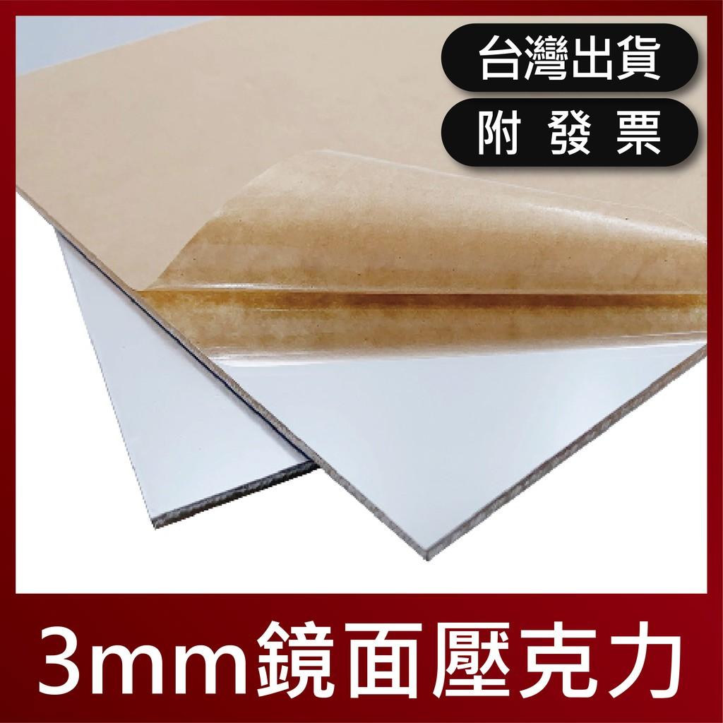 3mm 鏡面壓克力 塑膠鏡板 壓克力鏡面板 壓克力鏡板 壓克力 壓克力鏡板 壓克力獎牌 壓克力鏡子 壓克力板【木百貨】