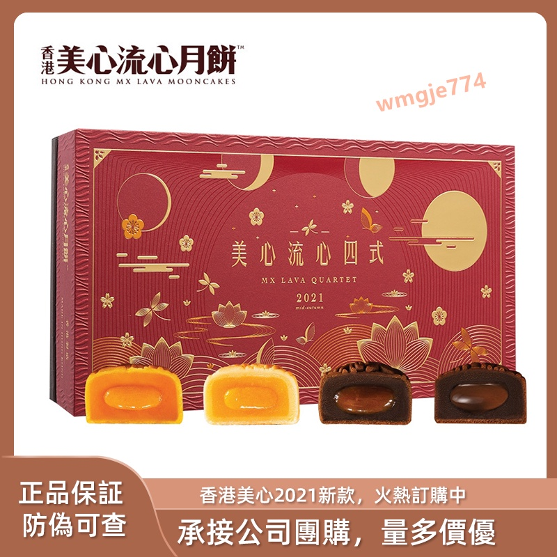 現貨 正品 香港美心流心奶黃月餅 美心流心四式月餅 中秋節禮盒送禮 港式奶黃流沙糕點