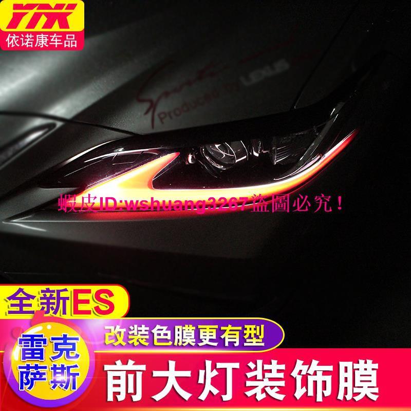 凌志ES200 ES300H ES250 UX250H UX200 NX300改裝大燈燈眉貼膜日行燈膜