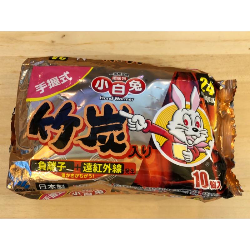小白兔 暖暖包 手握式(24小時恆溫)