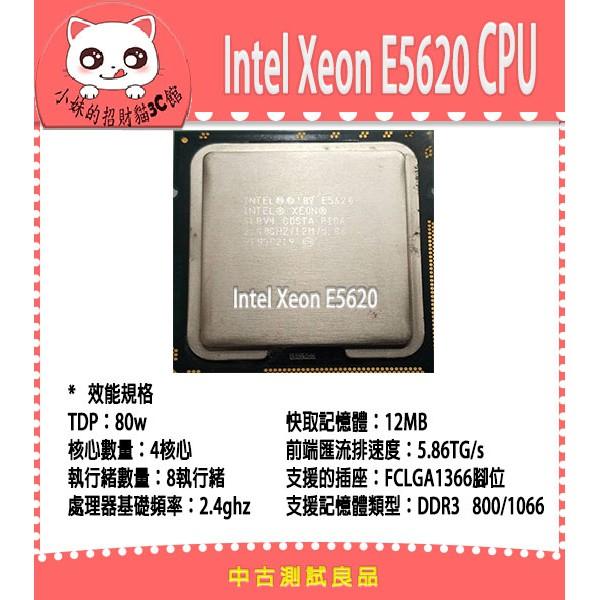 Intel Xeon E5620 : FCLGA1366腳位  四核心八绪中古測試良品