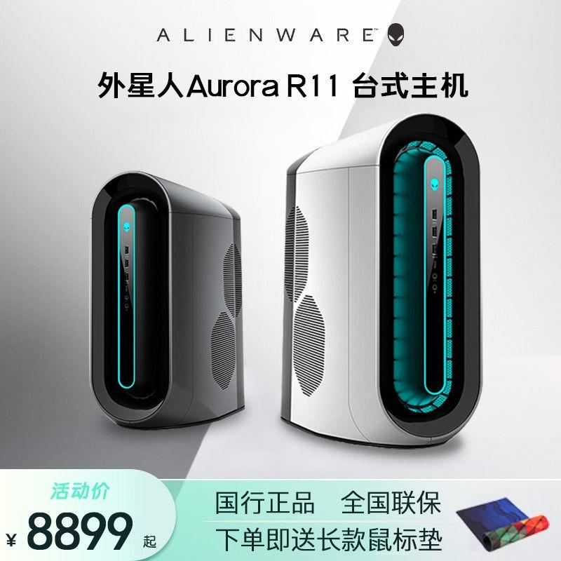 外星人(Alienware)R11酷睿i9 RTX3090水冷游戲臺式電腦主機 官翻【6月29日發完】